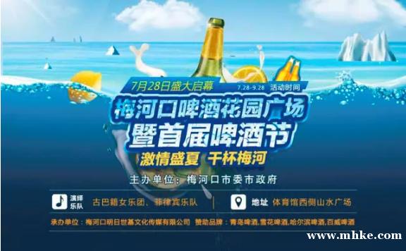梅河口首届啤酒节酷爽来袭,夏日狂嗨惊喜不重样!